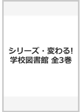 シリーズ・変わる!学校図書館(全3巻)