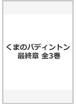 くまのパディントン 最終章(全3巻)