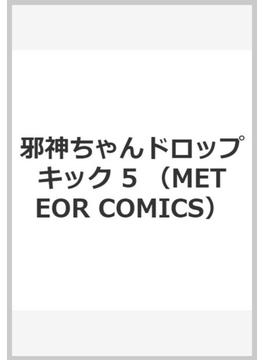 邪神ちゃんドロップキック 5 (メテオCOMICS)