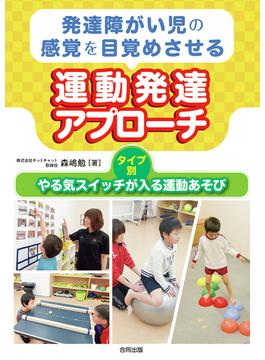 発達障がい児の感覚を目覚めさせる運動発達アプローチ タイプ別やる気スイッチが入る運動あそび