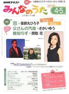 NHK みんなのうた 2018年 04月号 [雑誌]