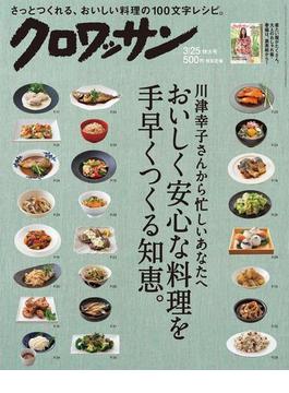 クロワッサン 2018年3月25日号  No.969 [川津幸子さんから忙しいあなたへ おいしく安心な料理を手早くつくる知恵。](クロワッサン)