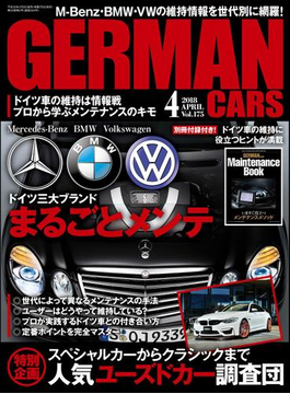 GERMAN CARS【ジャーマンカーズ】2018年4月号(GERMAN CARS)