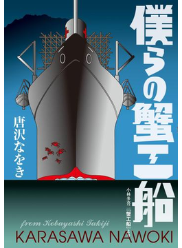 僕らの蟹工船 小林多喜二『蟹工船』より(ビームコミックス)