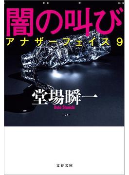 【期間限定ポイント50倍】闇の叫び アナザーフェイス9(文春文庫)