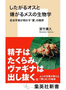したがるオスと嫌がるメスの生物学 昆虫学者が明かす「愛」の限界(集英社新書)