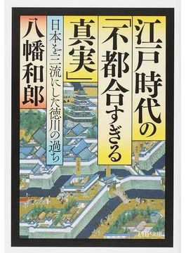江戸時代の「不都合すぎる真実」 日本を三流にした徳川の過ち(PHP文庫)