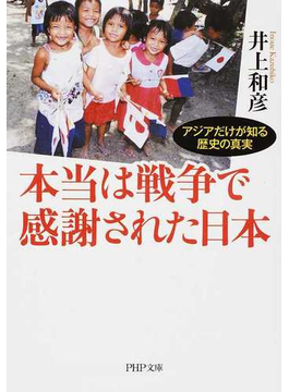 本当は戦争で感謝された日本 アジアだけが知る歴史の真実(PHP文庫)