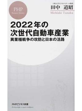 2022年の次世代自動車産業 異業種戦争の攻防と日本の活路(PHPビジネス新書)