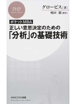 正しい意思決定のための「分析」の基礎技術(PHPビジネス新書)