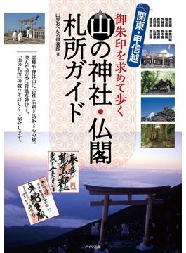 関東・甲信越御朱印を求めて歩く山の神社・仏閣札所ガイド
