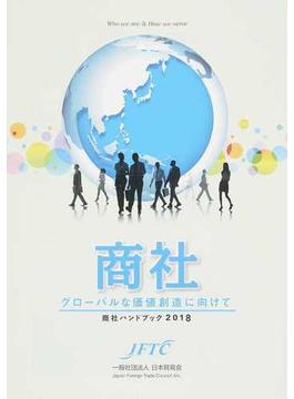 商社 グローバルな価値創造に向けて 商社ハンドブック 2018