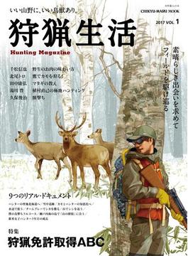 【全1-2セット】狩猟生活