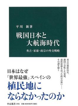 戦国日本と大航海時代 秀吉・家康・政宗の外交戦略(中公新書)