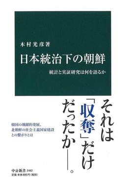 日本統治下の朝鮮 統計と実証研究は何を語るか(中公新書)