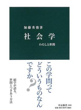 社会学 わたしと世間(中公新書)