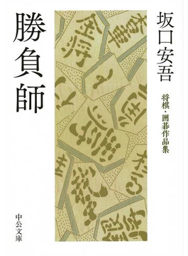 勝負師 将棋・囲碁作品集(中公文庫)