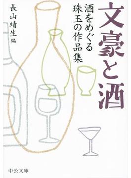 文豪と酒 酒をめぐる珠玉の作品集(中公文庫)