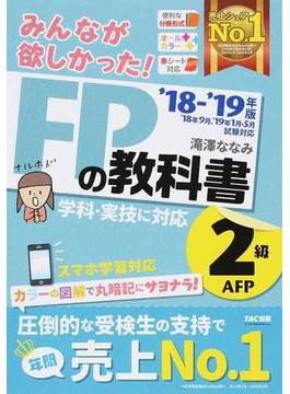 みんなが欲しかった!FPの教科書2級・AFP 学科・実技に対応 '18−'19年版