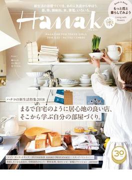 Hanako 2018年 3月22日号 No.1152 [まるで自宅のように居心地の良い店、そこから学ぶ自分の部屋づくり。](Hanako)