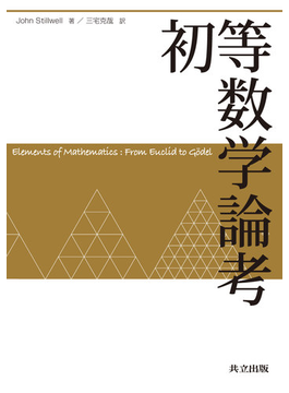 初等数学論考