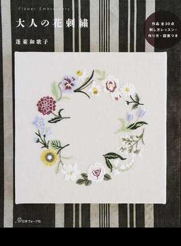 大人の花刺繡 作品全30点作り方・図案つき