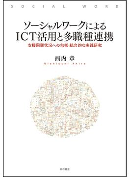 ソーシャルワークによるICT活用と多職種連携 支援困難状況への包括・統合的な実践研究