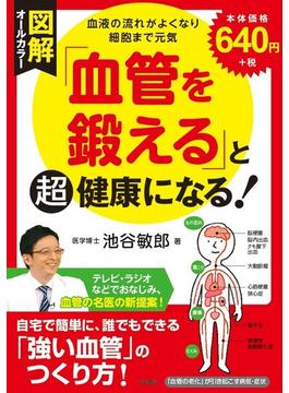 図解「血管を鍛える」と超健康になる! 血液の流れがよくなり細胞まで元気