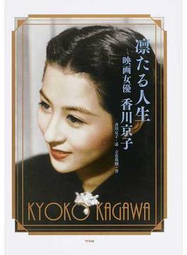 凛たる人生 映画女優香川京子