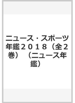 ニュース・スポーツ年鑑2018(全2巻)