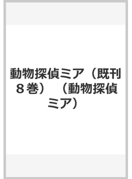 動物探偵ミア(既刊8巻)