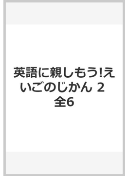 英語に親しもう!えいごのじかん 2 全6巻