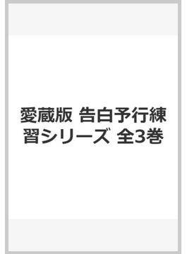 告白予行練習シリーズ 愛蔵版(全3巻)