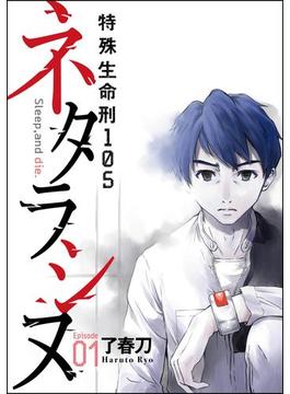 【1-5セット】ネタラシヌ~特殊生命刑105~(分冊版)