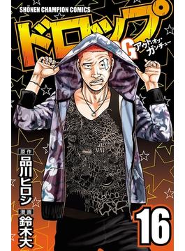 【16-20セット】ドロップOG(少年チャンピオン・コミックス)