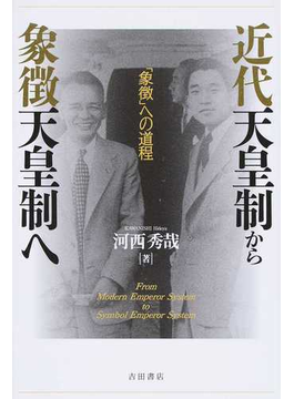 近代天皇制から象徴天皇制へ 「象徴」への道程