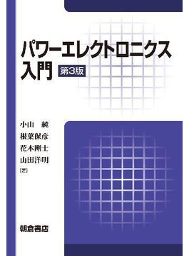 パワーエレクトロニクス入門 第3版
