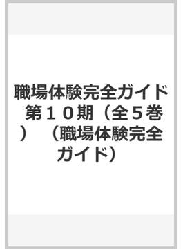 職場体験完全ガイド 第10期(全5巻)