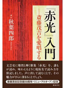 『赤光』入門 斎藤茂吉を愛唱する