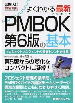 よくわかる最新PMBOK第6版の基本 プロジェクトマネジメントの最新トレンドを理解