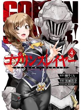 ゴブリンスレイヤー 4巻(ビッグガンガンコミックス)
