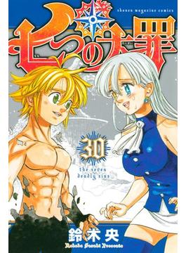 七つの大罪(30)
