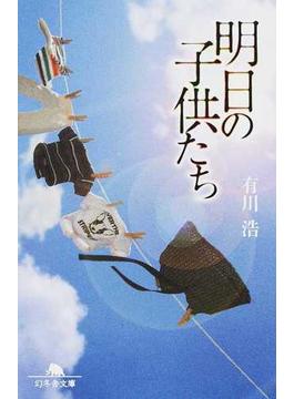明日の子供たち(幻冬舎文庫)