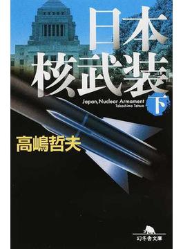 日本核武装 下(幻冬舎文庫)