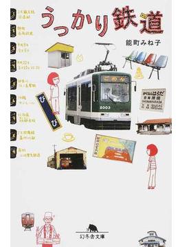 うっかり鉄道(幻冬舎文庫)