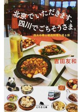 北京でいただきます、四川でごちそうさま。 四大中華と絶品料理を巡る旅(幻冬舎文庫)