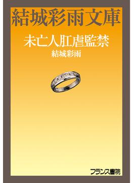 【オンデマンドブック】未亡人肛虐監禁