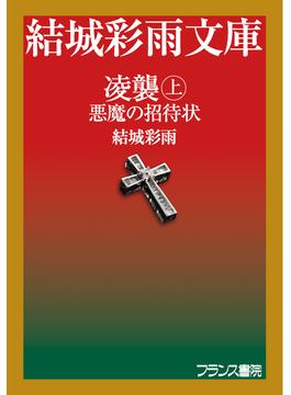 【オンデマンドブック】凌襲(上) 悪魔の招待状