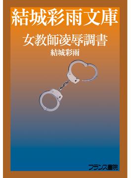 【オンデマンドブック】女教師凌辱調書