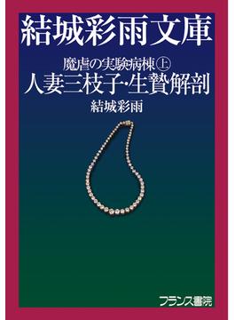 【オンデマンドブック】魔虐の実験病棟(上) 人妻三枝子・生贄解剖